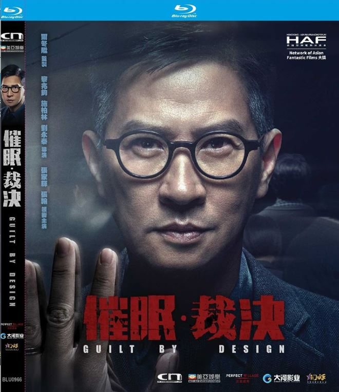 Guilt By Design (2019) (Blu Ray) (English Subtitled) (Hong Kong Version) - Neo Film Shop