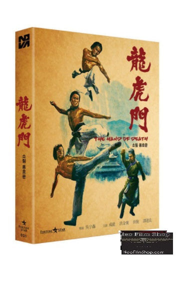 The Hand of Death (1976) (Blu Ray) (Full Slip Edition) (English Subtitled) (Korea Version)