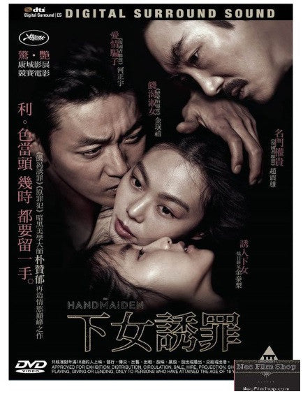The Handmaiden 아가씨 下女誘罪  (2016) (DVD) (English Subtitled) (Hong Kong Version)