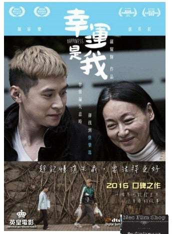 Happiness 幸運是我 (2016) (DVD) (English Subtitled) (Hong Kong Version)