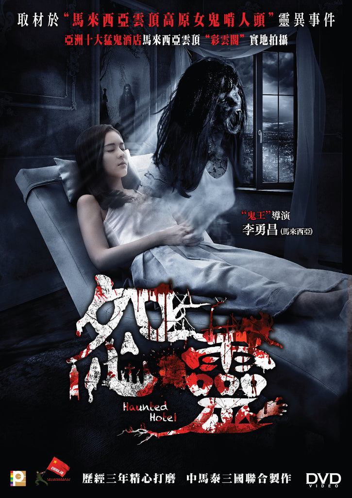 Haunted Hotel 怨靈 (2017) (DVD) (English Subtitled) (Hong Kong Version)
