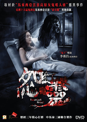 Haunted Hotel 怨靈 (2017) (DVD) (English Subtitled) (Hong Kong Version) - Neo Film Shop