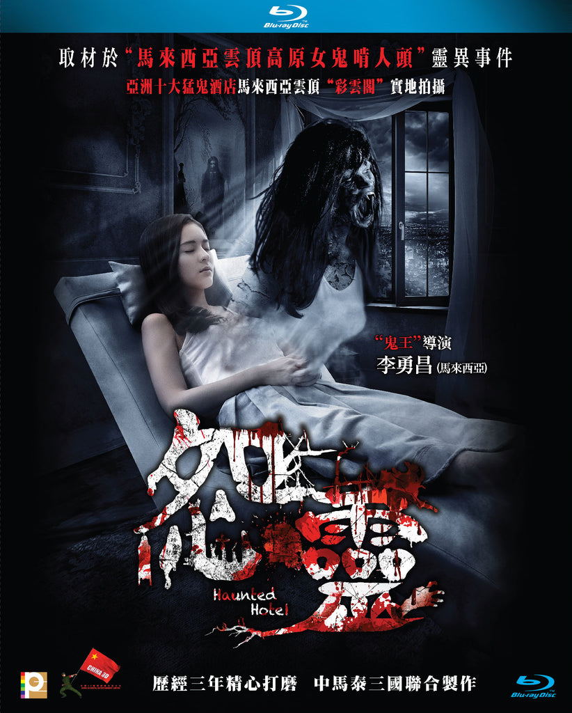 Haunted Hotel 怨靈 (2017) (Blu Ray) (English Subtitled) (Hong Kong Version) - Neo Film Shop