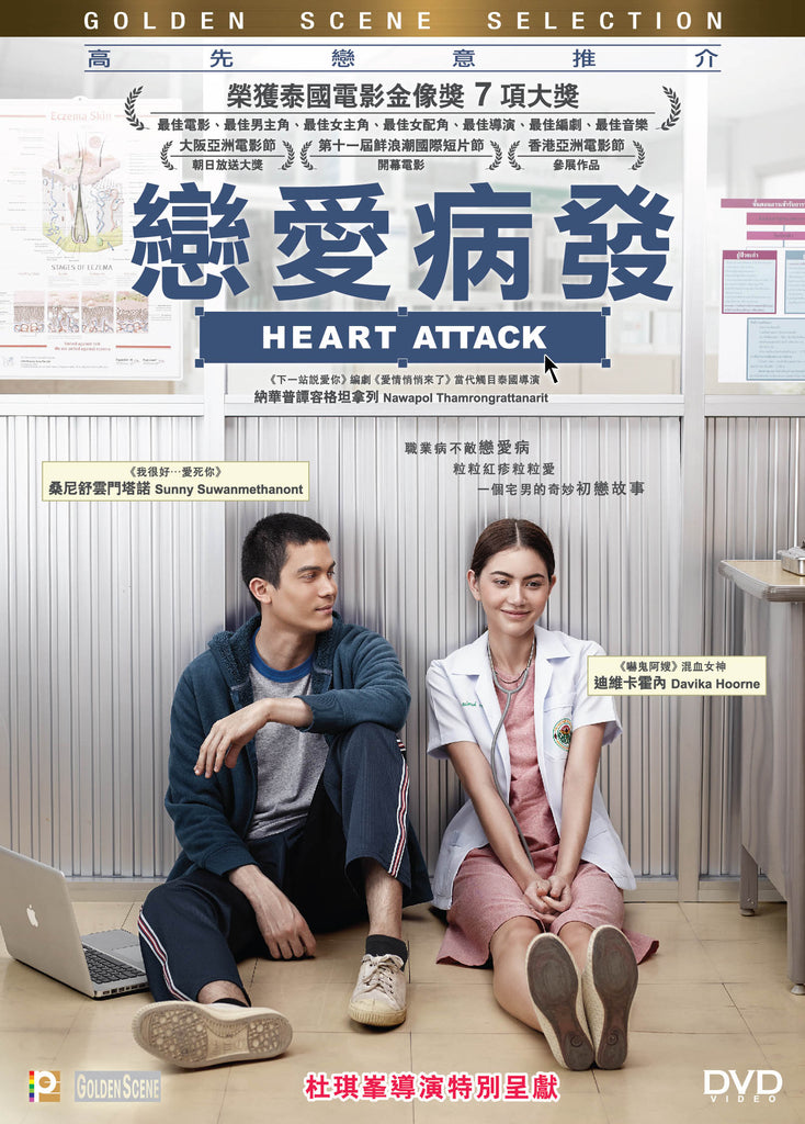 Heart Attack 戀愛病發 (2015) (DVD) (English Subtitled) (Hong Kong Version) - Neo Film Shop