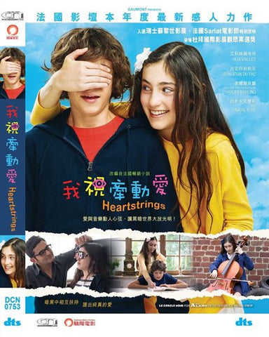 Heartstings 我視牽動愛 (2016) (DVD) (English Subtitled) (Hong Kong Version)