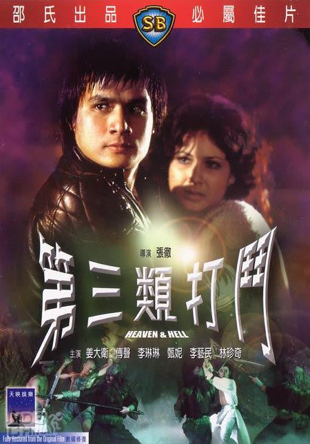 Heaven & Hell 第三類打鬥 (1980) (DVD) (English Subtitled) (Hong Kong Version)