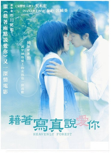 Heavenly Forest 藉著寫真說愛你 (2006) (DVD) (English Subtitled) (Hong Kong Version) - Neo Film Shop