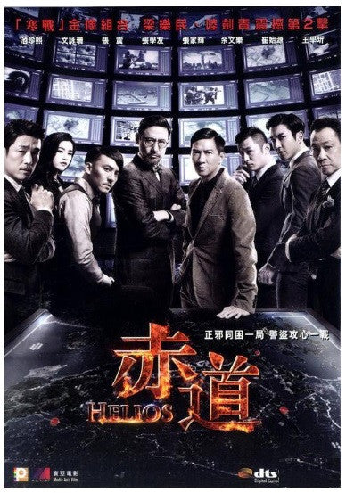 Helios 赤道 (2015) (DVD) (English Subtitled) (Hong Kong Version) - Neo Film Shop - 1