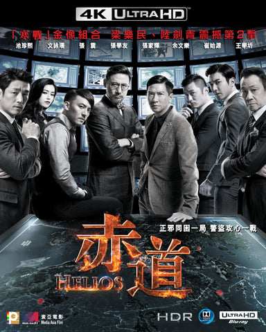 Helios 赤道 (2015) (4K Ultra HD Blu Ray) (English Subtitled) (Hong Kong Version)