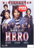 HERO 律政英雄 (2015) (DVD) (English Subtitled) (Hong Kong Version) - Neo Film Shop - 1