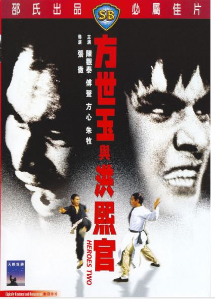 Heroes Two 方世玉與洪熙官 (1974) (DVD) (English Subtitled) (Hong Kong Version)