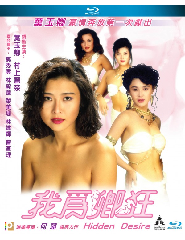 Hidden Desire 我為卿狂 (1991) (Blu Ray) (Remastered) (English Subtitled) (Hong Kong Version)
