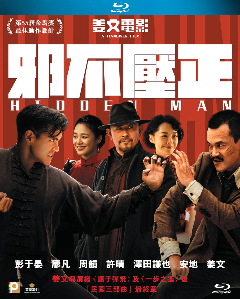Hidden Man 邪不壓正 (2018) (Blu Ray) (English Subtitled) (Hong Kong Version)