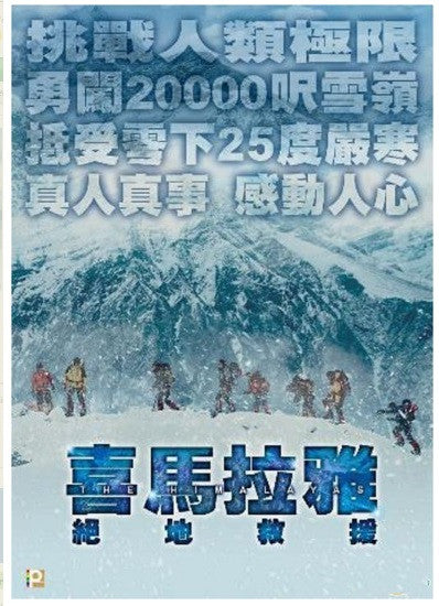 The Himalayas 히말라야 喜馬拉雅: 絕地救援 (2015) (DVD) (English Subtitled) (Hong Kong Version) - Neo Film Shop