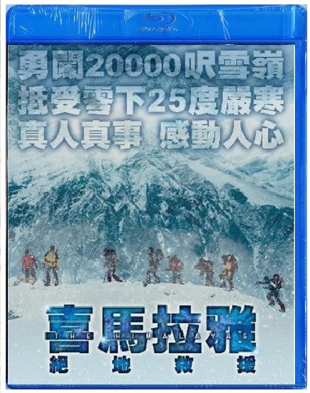 The Himalayas 히말라야 喜馬拉雅: 絕地救援 (2015) (Blu Ray) (English Subtitled) (Hong Kong Version) - Neo Film Shop