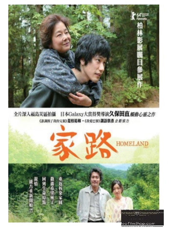 Homeland 家路 (2014) (DVD) (English Subtitled) (Hong Kong Version)