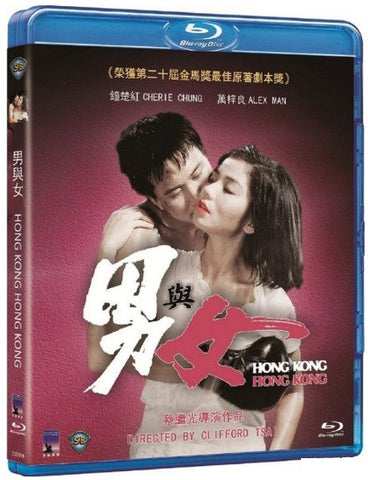 Hong Kong Hong Kong (1983) (Blu Ray) (English Subtitled) (Remastered Edition) (Hong Kong Version) - Neo Film Shop
