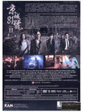 The House That Never Dies II 京城81號2 (2017) (DVD) (English Subtitled) (Hong Kong Version) - Neo Film Shop
