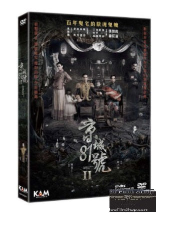 The House That Never Dies II 京城81號2 (2017) (DVD) (English Subtitled) (Hong Kong Version)