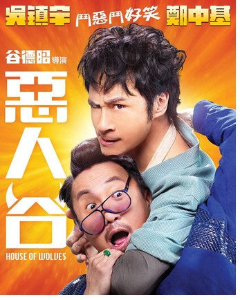 House of Wolves 惡人谷 (2016) (DVD) (English Subtitled) (Hong Kong Version) - Neo Film Shop