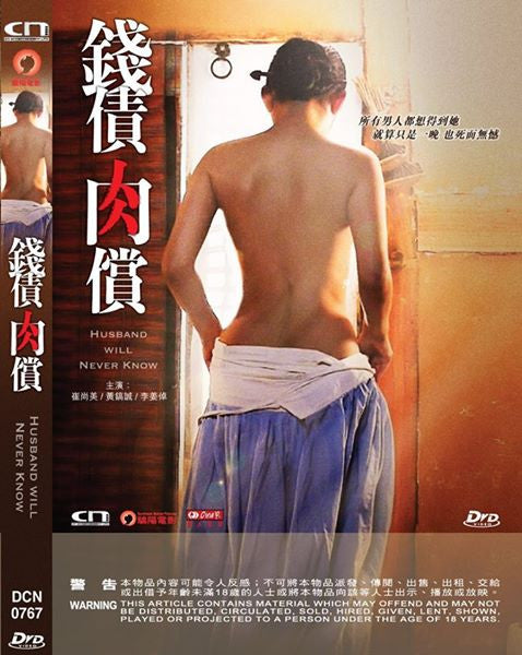 Husband Will Never Know 錢債肉償 (2015) (DVD) (English Subtitled) (Hong Kong Version)