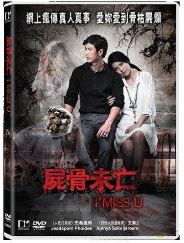 I Miss U 屍骨未亡 (2012) (DVD) (English Subtitled) (Hong Kong Version) - Neo Film Shop