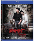 I Miss U 屍骨未亡 (2012) (Blu Ray) (English Subtitled) (Hong Kong Version) - Neo Film Shop - 1