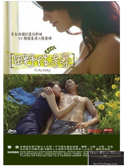 I'm The Hotty! 田野性考察 (2015) (DVD) (English Subtitled) (Hong Kong Version)