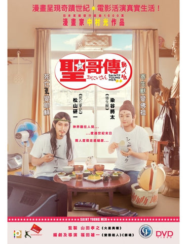 Saint Young Men Season 3 (2020) (DVD) (English Subtitles) (Hong Kong Version)