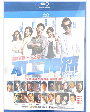 Badges of Fury 不二神探 (2013) (Blu Ray) (English Subtitled) (Hong Kong Version)