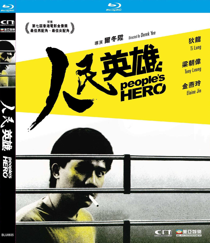 People's Hero 人民英雄 (1987) (Blu Ray) (Digitally Remastered) (English Subtitled) (Hong Kong Version)