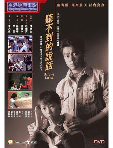 Silent Love 聽不到的說話 (1986) (DVD) (Digitally Remastered) (English Subtitled) (Hong Kong Version)