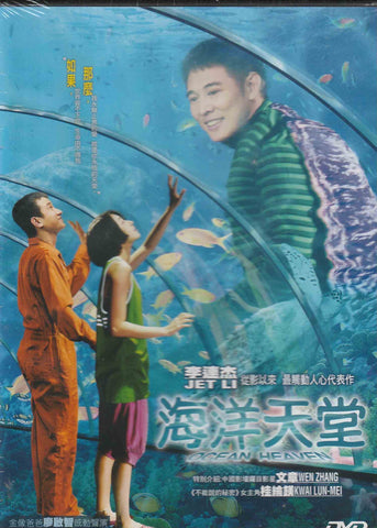 Ocean Heaven 海洋天堂 (2010) (DVD) (English Subtitled) (Hong Kong Version)