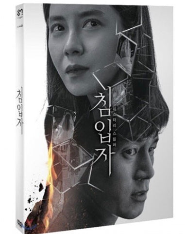 Intruder 침입자 惡·迴家 (2020) (DVD) (2 Discs) (English Subtitled) (Korea Version)