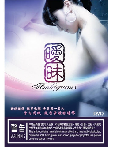 Ambiguous 曖昧 (2012) (DVD) (English Subtitle) (Hong Kong Version)