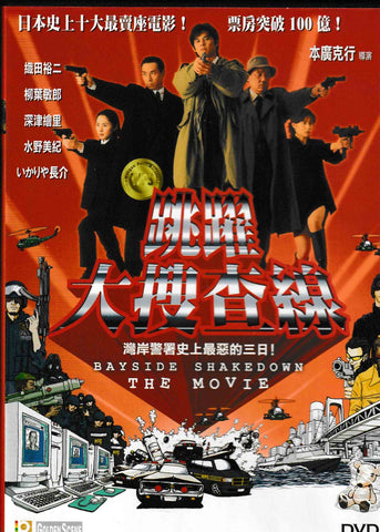 Bayside Shakedown The Movie 跳躍大搜查線 (1998) (DVD) (English Subtitled) (Hong Kong Version)