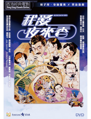 All The Wrong Spies 我愛夜來香 (1983) (DVD) (Digitally Remastered) (English Subtitled) (Hong Kong Version)