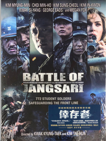 Battle of Jangsari 장사리: 잊혀진 영웅들 (2019) (DVD) (English Subtitled) (Hong Kong Version)