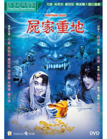Mortuary Blues 屍家重地 (1990) (DVD) (Digitally Remastered) (English Subtitled) (Hong Kong Version)