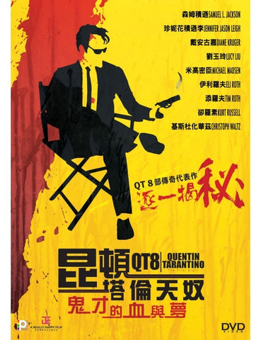 QT8: The First Eight 昆頓塔倫天奴:鬼才的血與夢 (2019) (DVD) (English Subtitled) (Hong Kong Version)