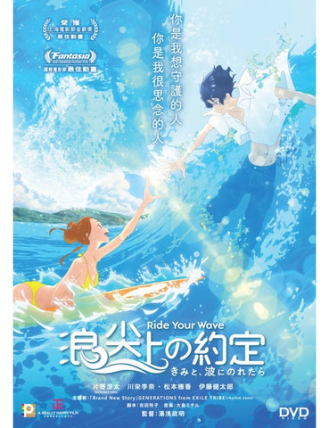 Ride Your Wave きみと、波にのれたら (2019) (DVD) (English Subtitled) (Hong Kong Version)