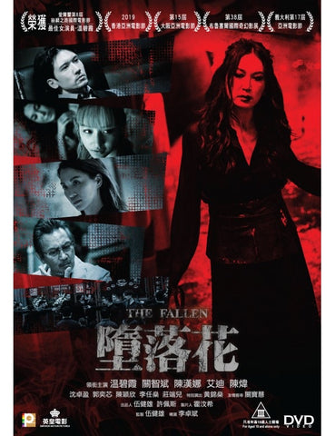 The Fallen 墮落花 (2020) (DVD) (English Subtitled) (Hong Kong Version)