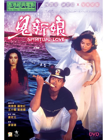 Spiritual Love 鬼新娘 (1987) (DVD) (Digitally Remastered) (English Subtitled) (Hong Kong Version)