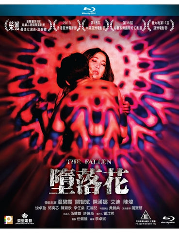 The Fallen 墮落花 (2020) (Blu Ray) (English Subtitled) (Hong Kong Version)