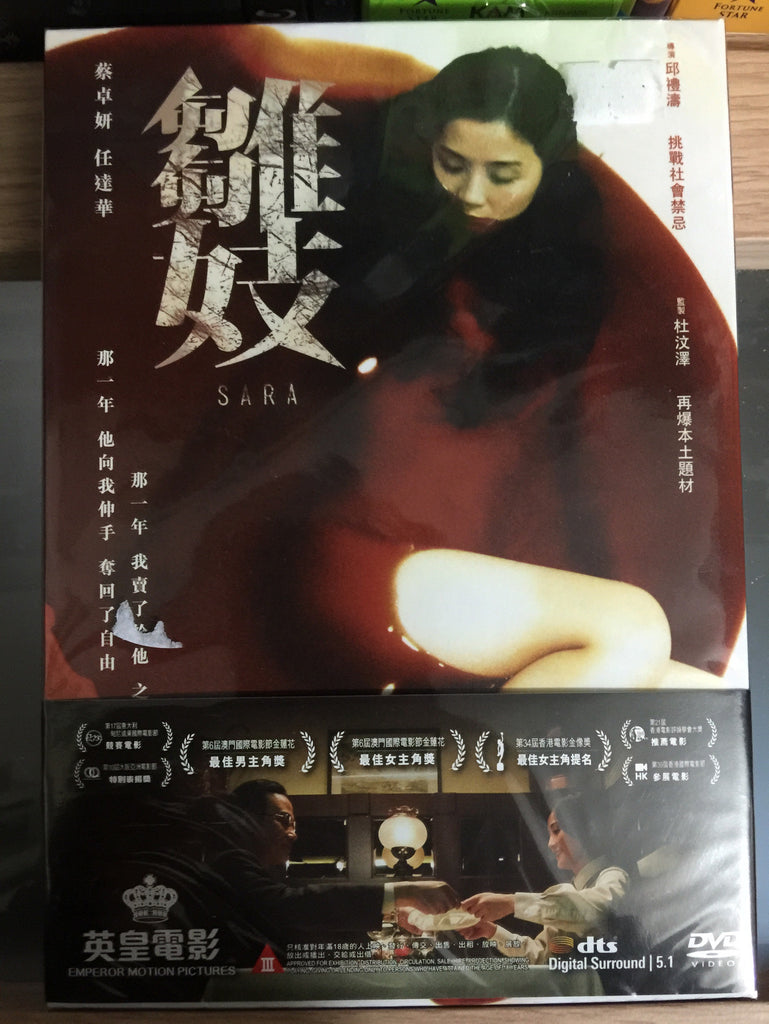 Sara 雛妓 (2015) (DVD) (English Subtitled) (Hong Kong Version) - Neo Film Shop
