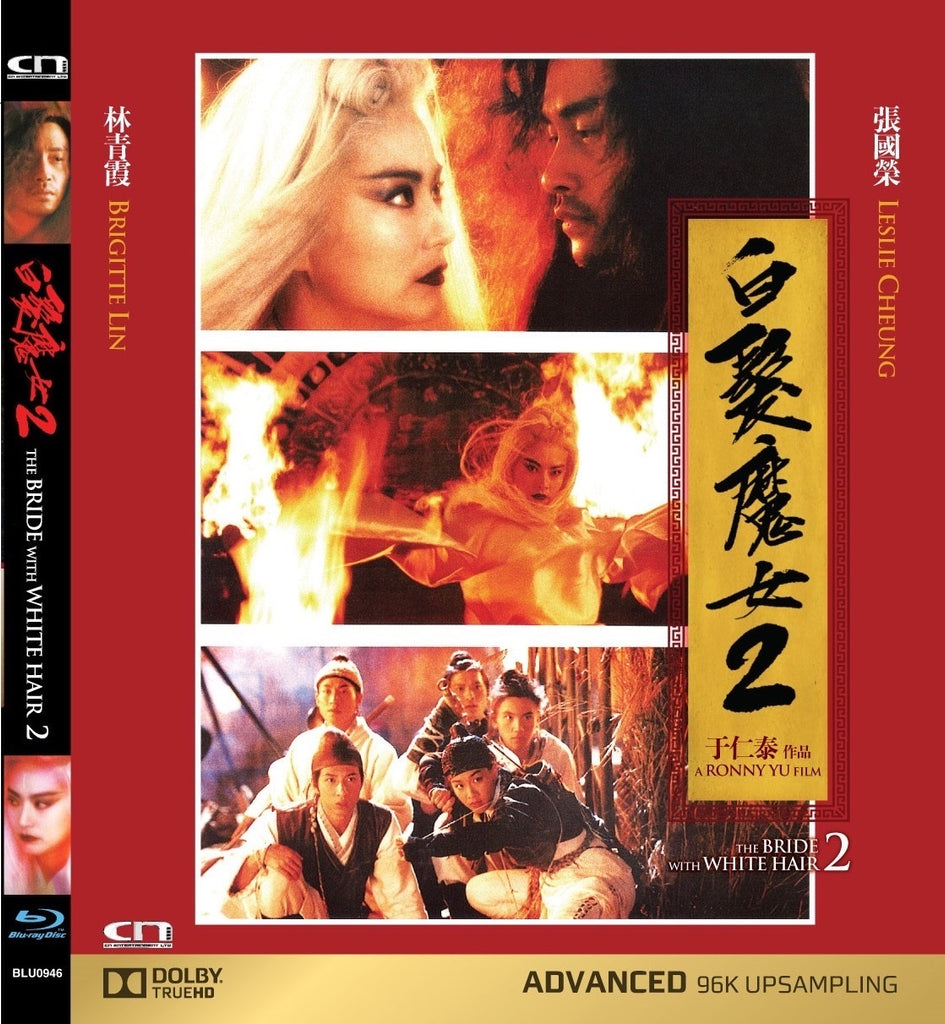 The Bride with White Hair 2 白髮魔女傳 2 (1993) (Blu Ray) (English Subtitled) (Hong Kong Version) - Neo Film Shop
