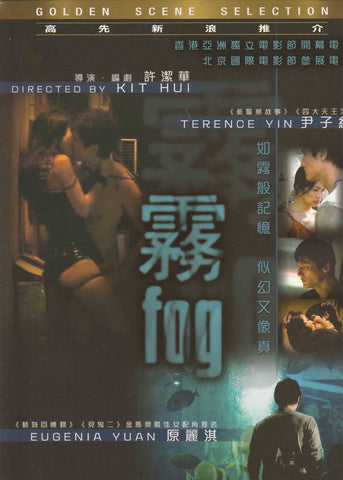 Fog 霧 (2010) (DVD) (English Subtitled) (Hong Kong Version)