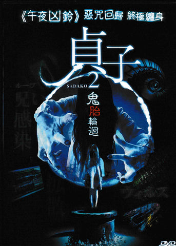 Sadako 2 貞子2: 鬼胎輪迴 (2013) (DVD) (English Subtitled) (Hong Kong Version)