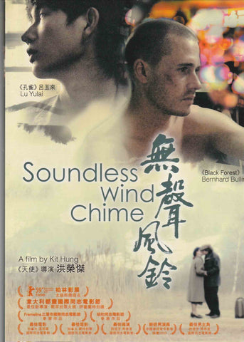 Soundless Wind Chime 無聲風鈴 (2009) (DVD) (English Subtitled) (Hong Kong Version)