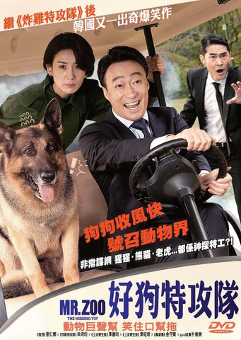 Mr. Zoo: The Missing VIP 미스터 주: 사라진 (2020) (DVD) (English Subtitled) (Hong Kong Version)